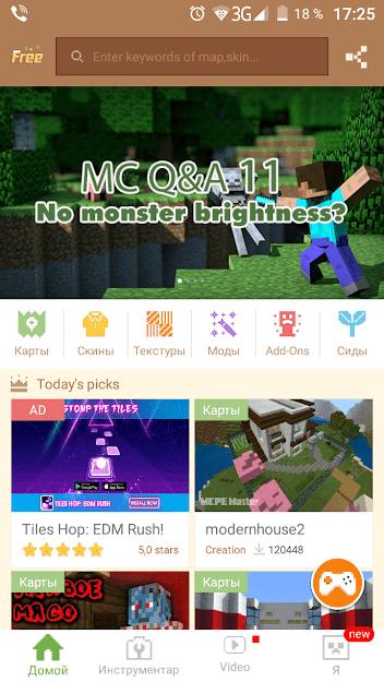 MCPE Master (Кирка) скриншот